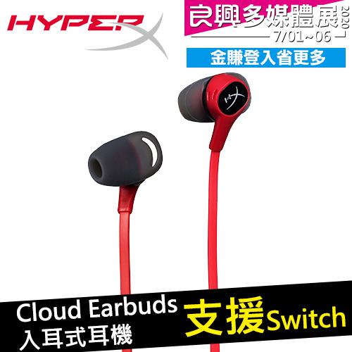 HyperX 金士頓 Cloud Earbuds 入耳式耳機 (HX-HSCEB-RD)