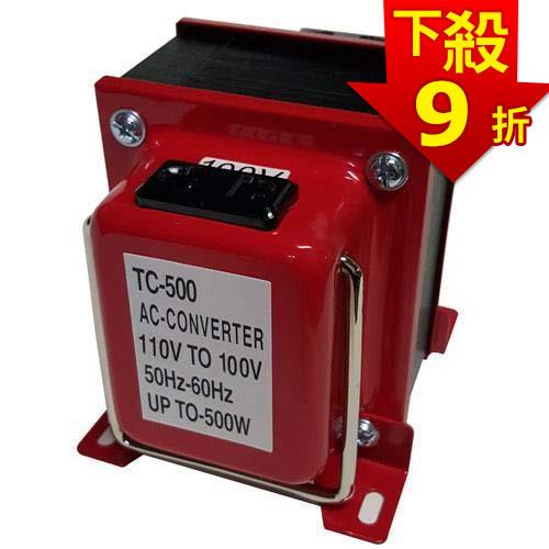 【長效型】雙向110V↔100V 變壓器 500W