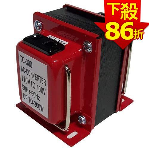【長效型】雙向110V↔100V 變壓器 300W