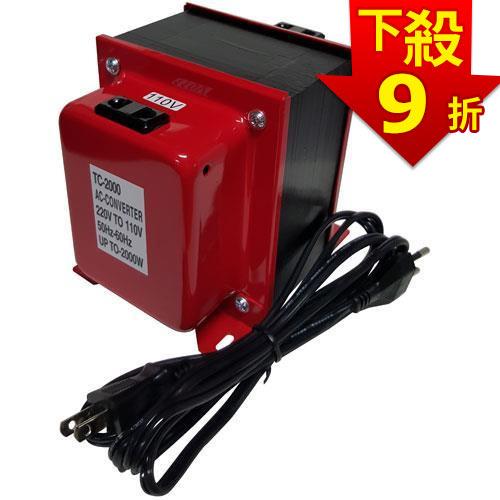 【長效型】雙向220V↔110V 變壓器 2000W