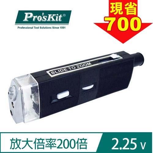 Pro'sKit寶工  8PK-MA009  光纖顯微檢視鏡