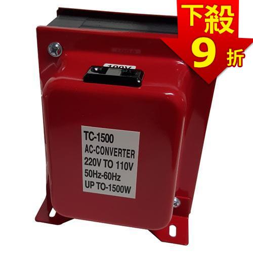 【長效型】雙向220V↔110V 變壓器 1500W