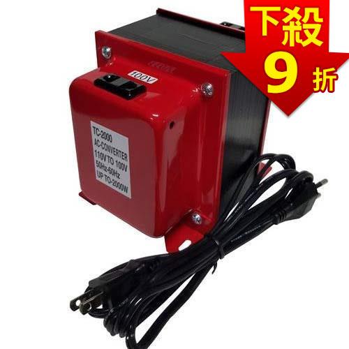 【長效型】雙向110V↔100V 變壓器 2000W