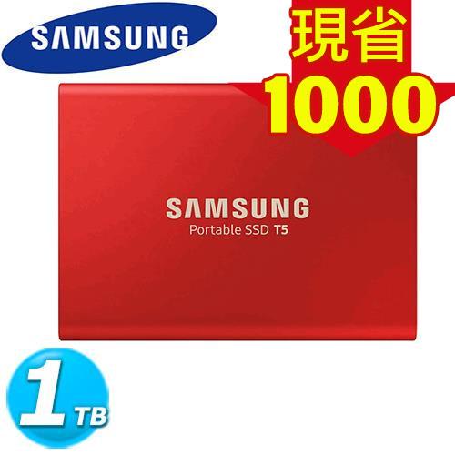 Samsung 三星 T5 1TB USB3.1 移動固態硬碟 金屬紅