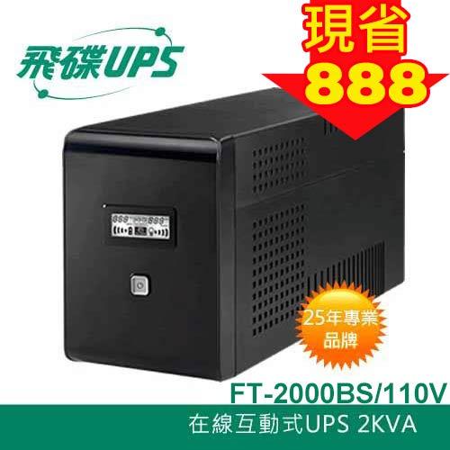 FT飛碟 2KVA 在線互動式 UPS不斷電系統 FT-2000BS