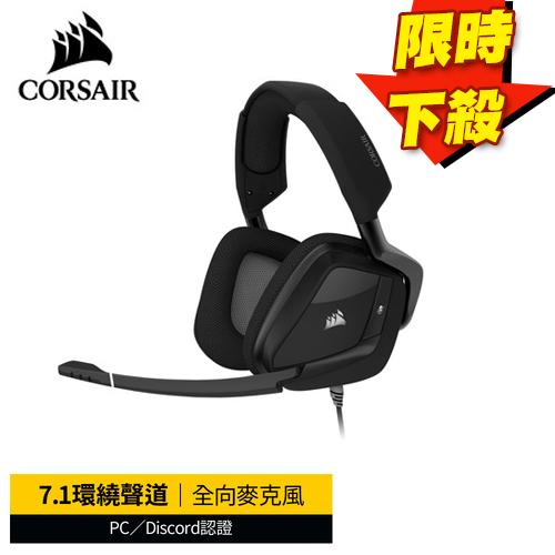 CORSAIR 海盜船 VOID RGB ELITE USB 7.1環繞聲道電競耳機-碳黑