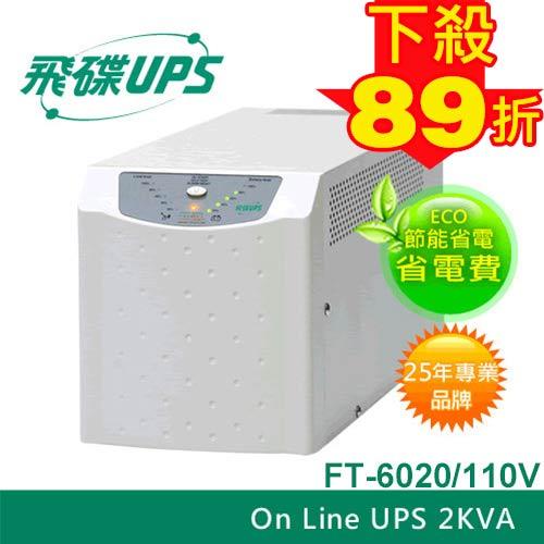 FT飛碟 2KVA On-Line 在線式UPS不斷電系統 FT-6020