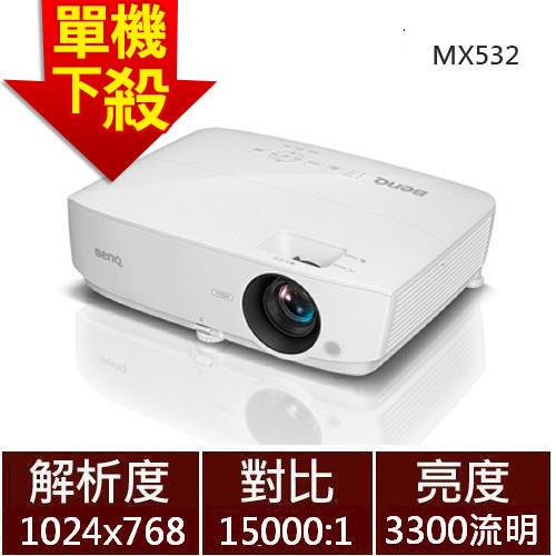 【商務】BenQ XGA高亮商用投影機 MX532