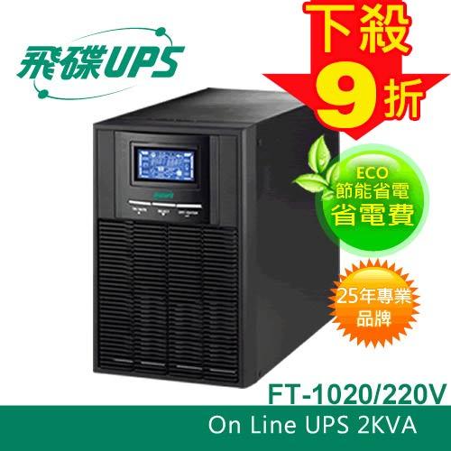 FT飛碟【220V】2KVA On-Line 在線式UPS不斷電系統 FT-1020