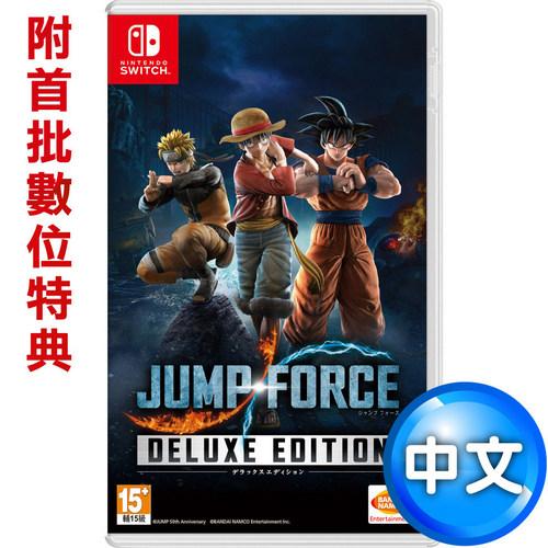 【預購】任天堂 NS Switch JUMP FORCE 豪華版 中文版