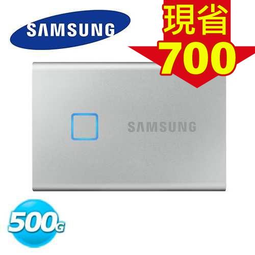 Samsung三星 T7 TOUCH USB 3.2 500GB 移動式固態硬碟 (時尚銀)