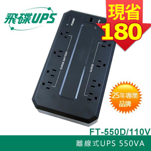 FT飛碟 550VA Off-line 離線式 UPS不斷電系統 FT-550D