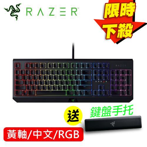 Razer 雷蛇 BLACKWIDOW 黑寡婦蜘幻彩版電競鍵盤 黃軸 中文