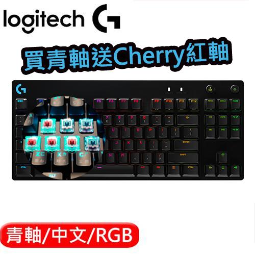 Logitech 羅技 PRO X職業級競技機械式電競鍵盤 青軸中文