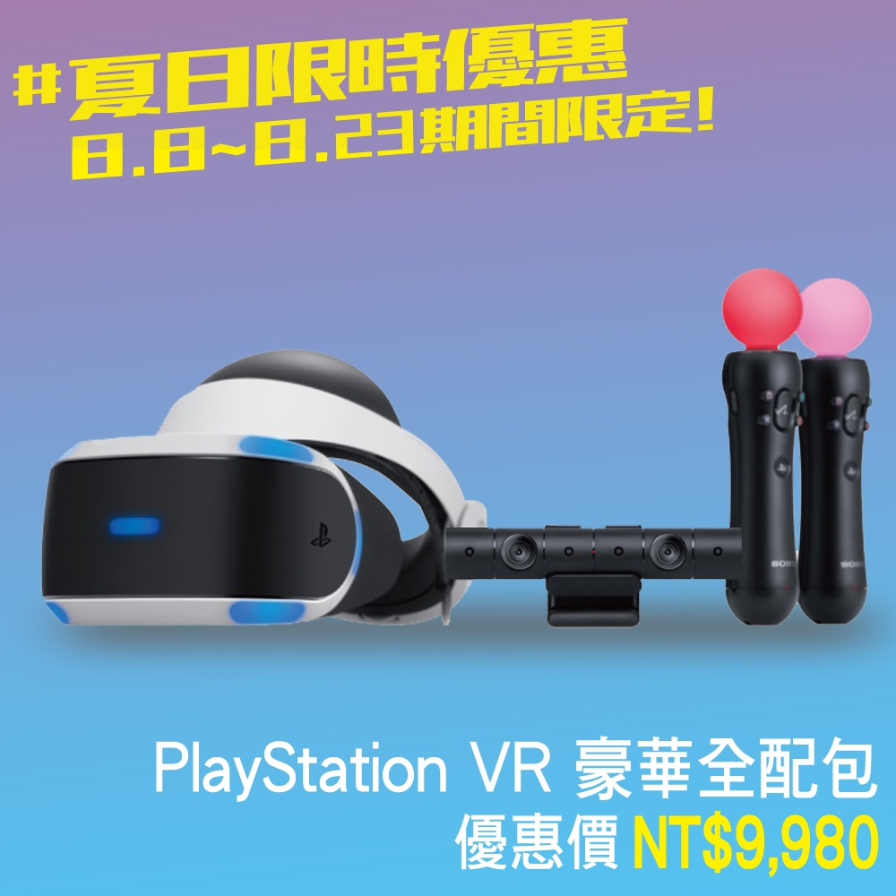 SONY Playstation VR 豪華全配組 (CUH-ZVR2H2M)