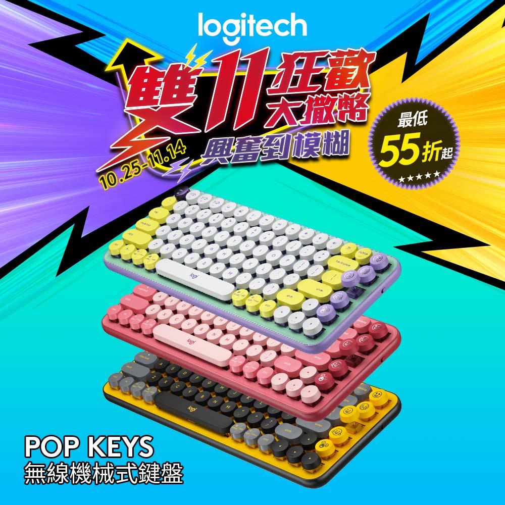 Logitech羅技 POP Keys無線機械式鍵盤 茶軸 酷玩黃