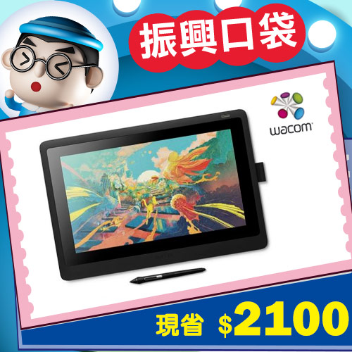 Wacom Cintiq 16 筆式繪圖螢幕 DTK-1660 HDMI