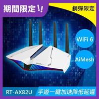 【鋼彈限定版】ASUS華碩 RT-AX82U GUNDAM EDITION 白 WiFi6無線路由器