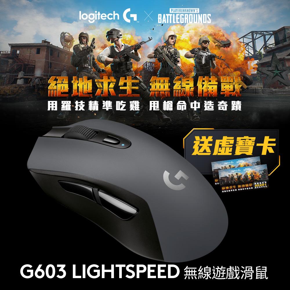 Logitech 羅技 G603 無線遊戲滑鼠