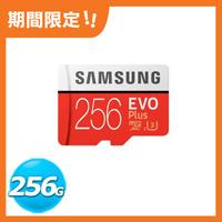 Samsung 三星 EVO Plus MicroSD 記憶卡 256GB
