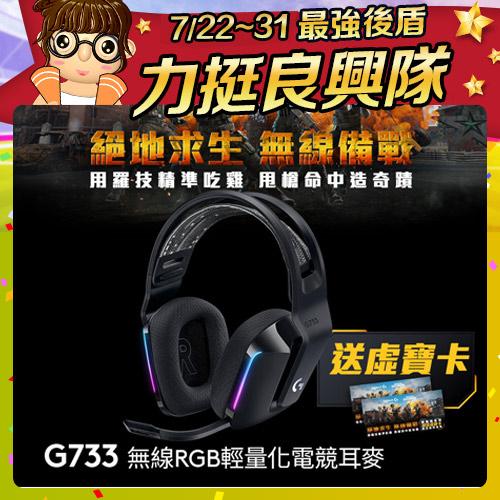 Logitech 羅技 G733 RGB炫光無線電競耳機麥克風 黑
