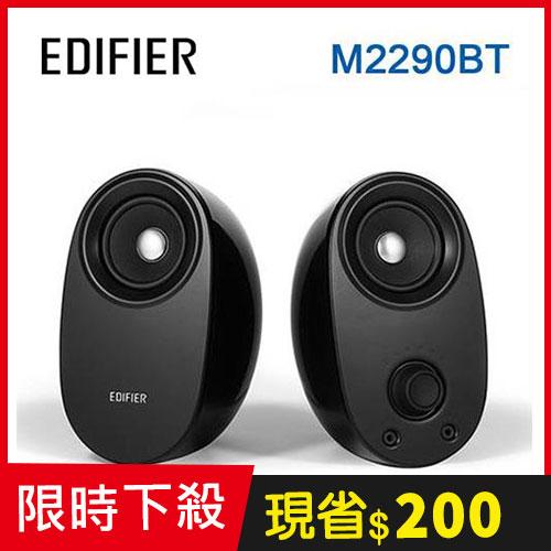 EDIFIER M2290BT 兩件式喇叭