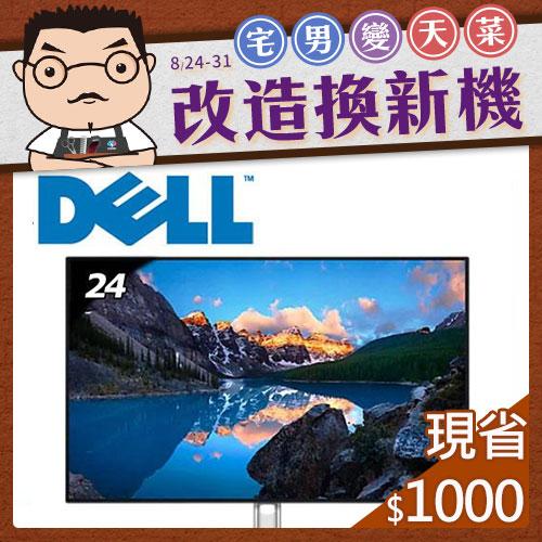 DELL 24型 IPS窄邊框液晶螢幕 U2421E