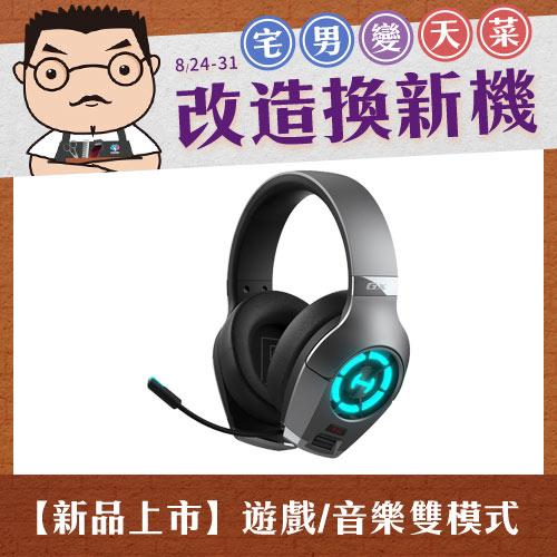 EDIFIER GX電競耳機麥克風
