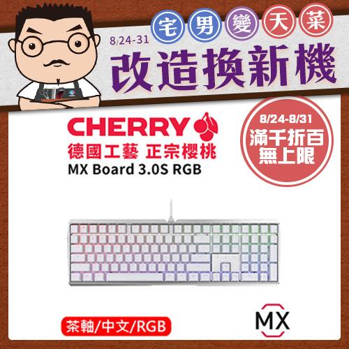 CHERRY MX 櫻桃 BOARD 3.0S RGB 機械鍵盤 白 茶軸