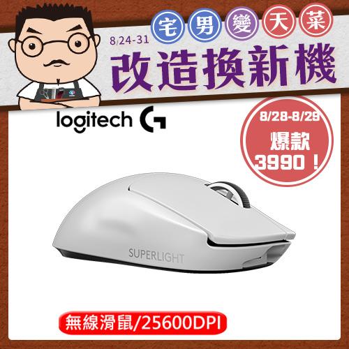 Logitech 羅技 PRO X Superlight 無線輕量化電競滑鼠 白