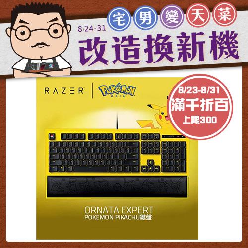 【寶可夢限量款】Razer 皮卡丘限定款 背光鍵盤