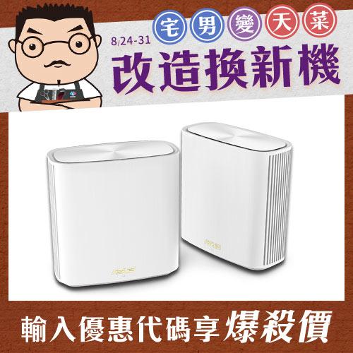 ASUS 華碩 ZENWIFI XD6 AX5400 Mesh 白色雙入組