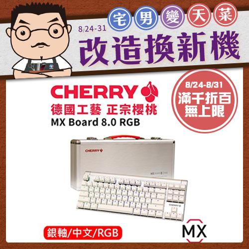CHERRY MX 櫻桃 BOARD 8.0 RGB 機械鍵盤 白 銀軸