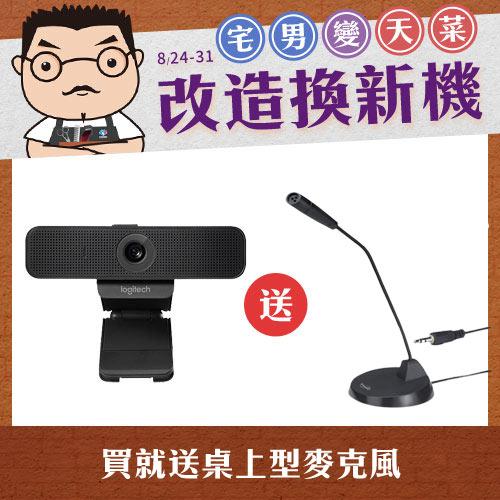 Logitech 羅技 C925e HD 網路攝影機