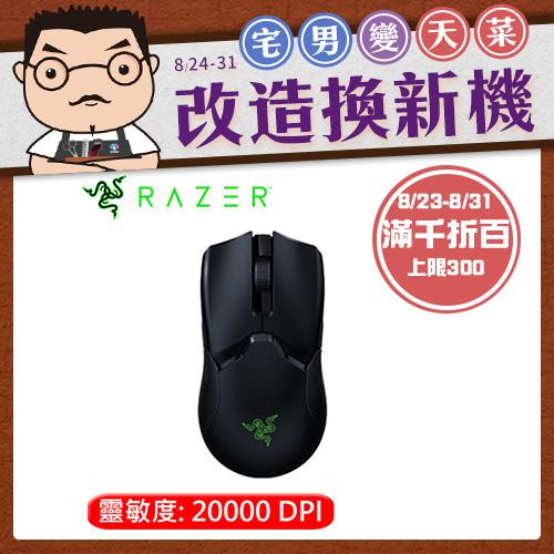 Razer 雷蛇 Viper Ultimate 毒蝰 終極版電競無線滑鼠