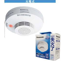 Panasonic 住警器  火災警報器 (偵煙單獨型- 語音警報) SH28455K8