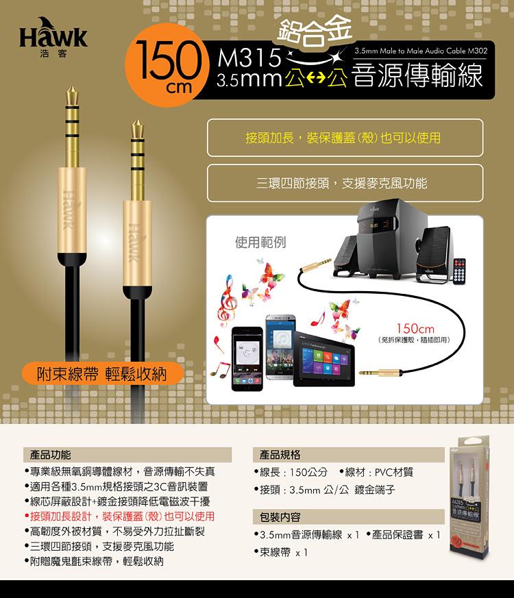Hawk M315鋁合金3 5mm音源傳輸線 公 公150cm Hdmi 影音線材專館 Eclife良興購物網