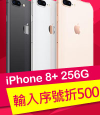 APPLE iPhone 8 Plus 256GB 太空灰