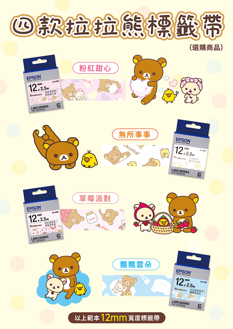 四款拉拉熊標籤帶